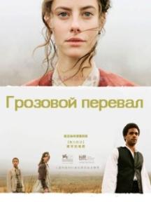 Фильм Грозовой перевал (2011)